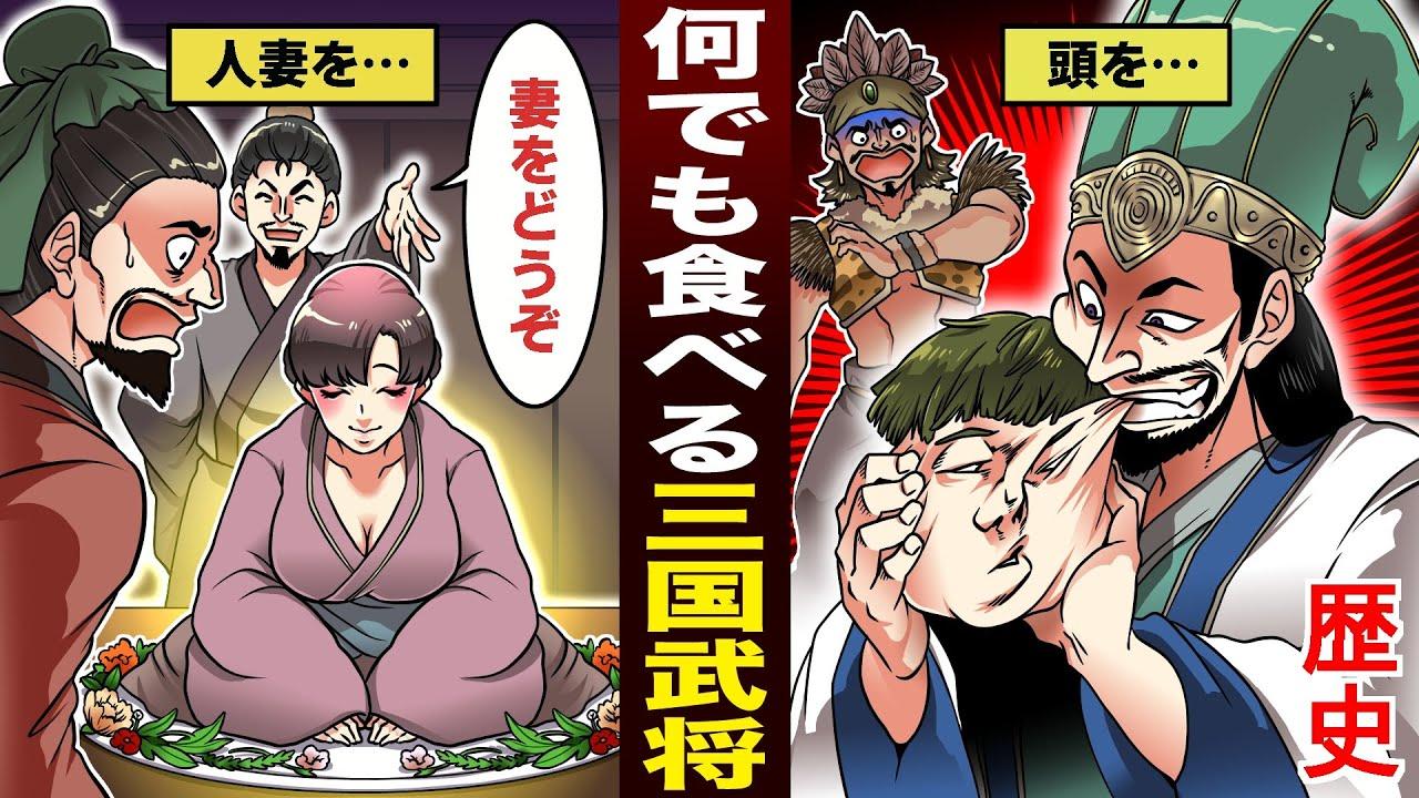 【漫画】劉備や孔明は人の肉を食べていた? 三国武将のトンデモ逸話【歴史】