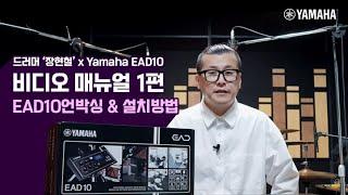 Yamaha EAD10 비디오 메뉴얼 1 - 소개 & …