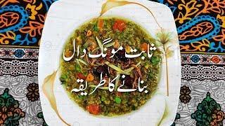 Sabz Moong Ki Daal Green Moong Dal مونگ دال Chilkewali Moong Dal Recipe Hari Moong Ki Dal Recipe