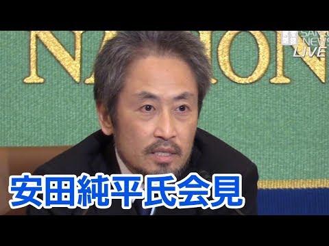 【ノーカット】安田純平氏 記者会見