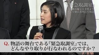 木曜ドラマ「緊急取調室」 主演 真壁有希子 役 毎週木曜日よる9時より ...