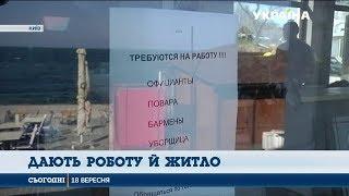 Українцям разом з роботою пропонують і житло