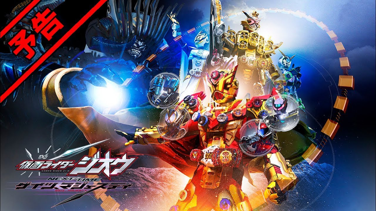Regarder:-FILM **Kamen Rider Zi-O NEXT TIME : Geiz, Majesty** Streaming VF Complet Et Vost=FR
