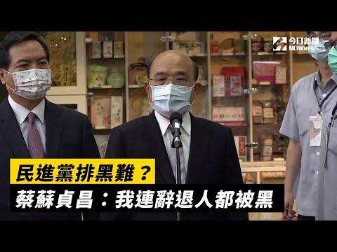 民進黨排黑難?蘇貞昌:我連辭退人都被黑、改革不易