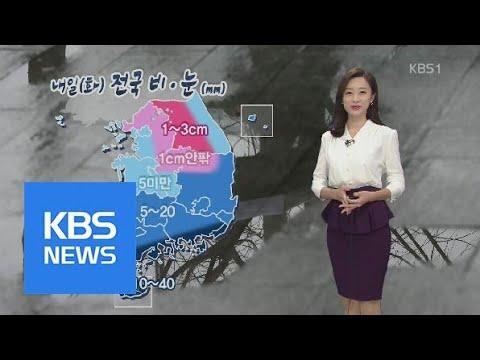 내일 전국 눈·비…수도권·강원·충남 미세먼지 계속 '나쁨' | KBS뉴스 | KBS NEWS