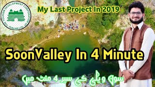 My Last Project With TDCP In 2019|SoonValley in 4 Minute|Nomi Malik Vlogs
