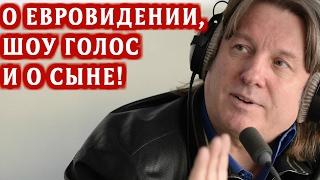 Юрий Лоза о Евровидении, шоу Голос и о своём сыне!