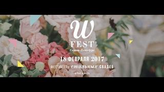 W FEST SPB 2017