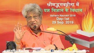 Ashwin Navratri Day - 01 Dsvv - 29 Sep. 2019 | शारदीय नवरात्रि Shraddhey Dr. Pranav Pandya