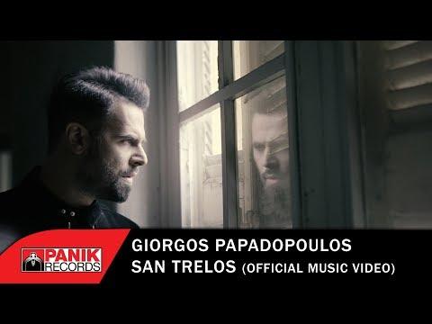 Γιώργος Παπαδόπουλος - Σαν Τρελός | Giorgos Papadopoulos - San Trelos - Official Music Video