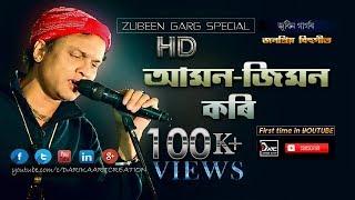 ZUBEEN Vs MONTUMONI   Similarity by tune in Assamese song VOL 1