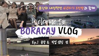 유난히 내성적인 6년지기들의 보라카이 vlog | ep…