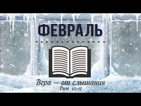 2 Февраля  | Псалмы 9 - 15 | Чтение Библии