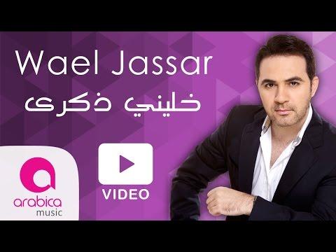 وائل جسار-خليني ذكرى | Wael Jassar - Khalliny Zekra