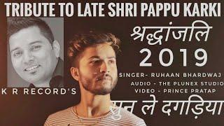 Tribute to Pappu Karki || Ruhaan Bhardwaj || Sun Le Dagadiya|| Kumauni Song 2019 Cover