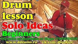 Научиться Играть Соло На Барабанах За 5 Минут | Урок для начинающих | Концертное Solo Drum lesson
