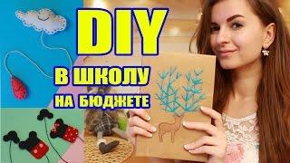 DIY в Школу на бюджете ✎Обложка Закладки Своими Руками✎