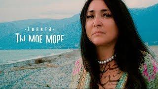 Лолита - Ты моё море (Премьера клипа, 2017)