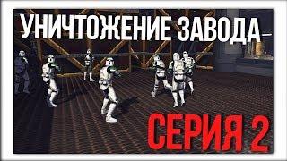 Звёздные Войны Война Клонов / Нападение На ЗАВОД / Серия 2