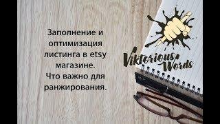 Заполнение и оптимизация листинга в etsy магазине. Ранжирование на etsy. Видео урок по-русски.