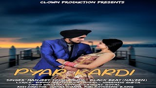 Pyar Kardi | ( Full Video ) | Manjeet Singh | New Punjabi Songs 2019 | Latest Punjabi Songs 2019