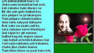 Ek tha gul ( Jab jab phool kehle ) Free karaoke with lyrics by Hawwa -