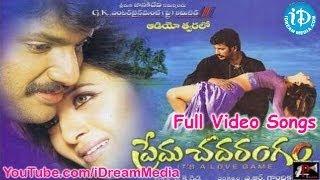 Prema Chadarangam Movie Songs , Prema Chadarangam Telugu Movie Songs , Vishal , Reema Sen
