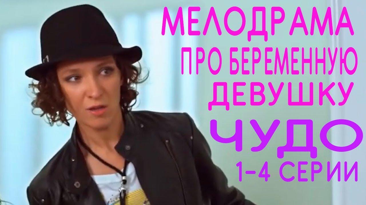 Семейная сага, сериал ЧУДО. 1-4 серии Мелодрама про беременную девушку