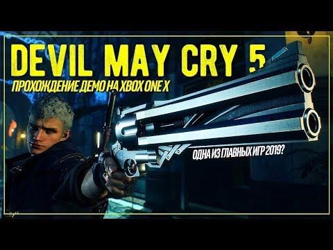 ПРЯМ ВСЕ КАК НАДО | DEVIL MAY CRY 5 [XBOX ONE X]
