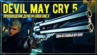 ПРЯМ ВСЕ КАК НАДО   DEVIL MAY CRY 5 [XBOX ONE X]