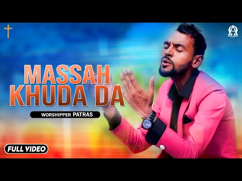 New Masihi Song 2018 | MASSAH KHUDA DA | Patras | Alpha Omega Records