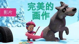 玛莎和熊 👩🎨🎨完美的画作 (27 集) 🎨👩🎨Masha and the Bear😊儿童动画片