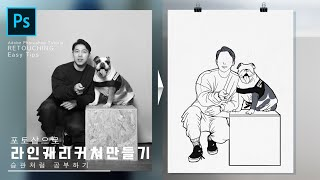 "chapter13. 커플사진 감성적으로 꾸미기 ""커플캐…"