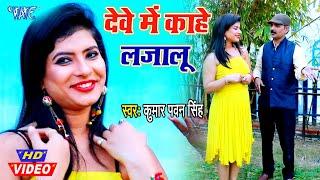 #VIDEO- देवे में काहे लजालू I #Kumar Pawan Singh I Debe Me Kahe Lajalu I 2020 Bhojpuri Superhit Song