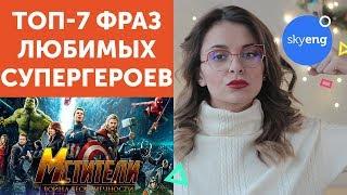 Как говорят супергерои MARVEL. Смотри «Мстители: Война бесконечности» на английском языке