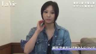 公式HP:http://www.theatre-de-yuhi.com/ 歌、芝居、ダンス、パントマ...