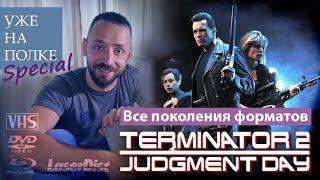 Terminator 2. Все форматы [Уже на полке]