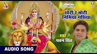 छोटी रे मोटी निमियाँ गछिया - Pawan Singh - Chhoti Re Moti Nimiya Gachiya- Bhojpuri Devi Geet 2018