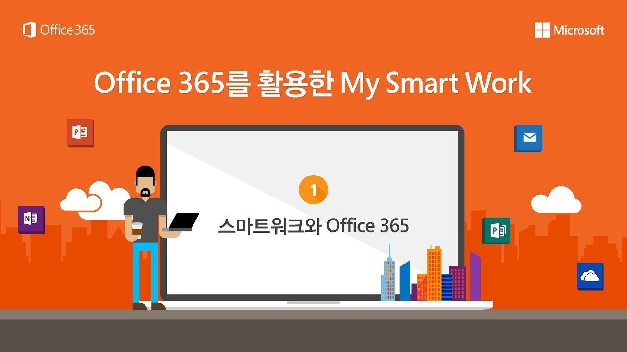 [Office 365 10분 다이제스트] 1 Smart Work & Office 365