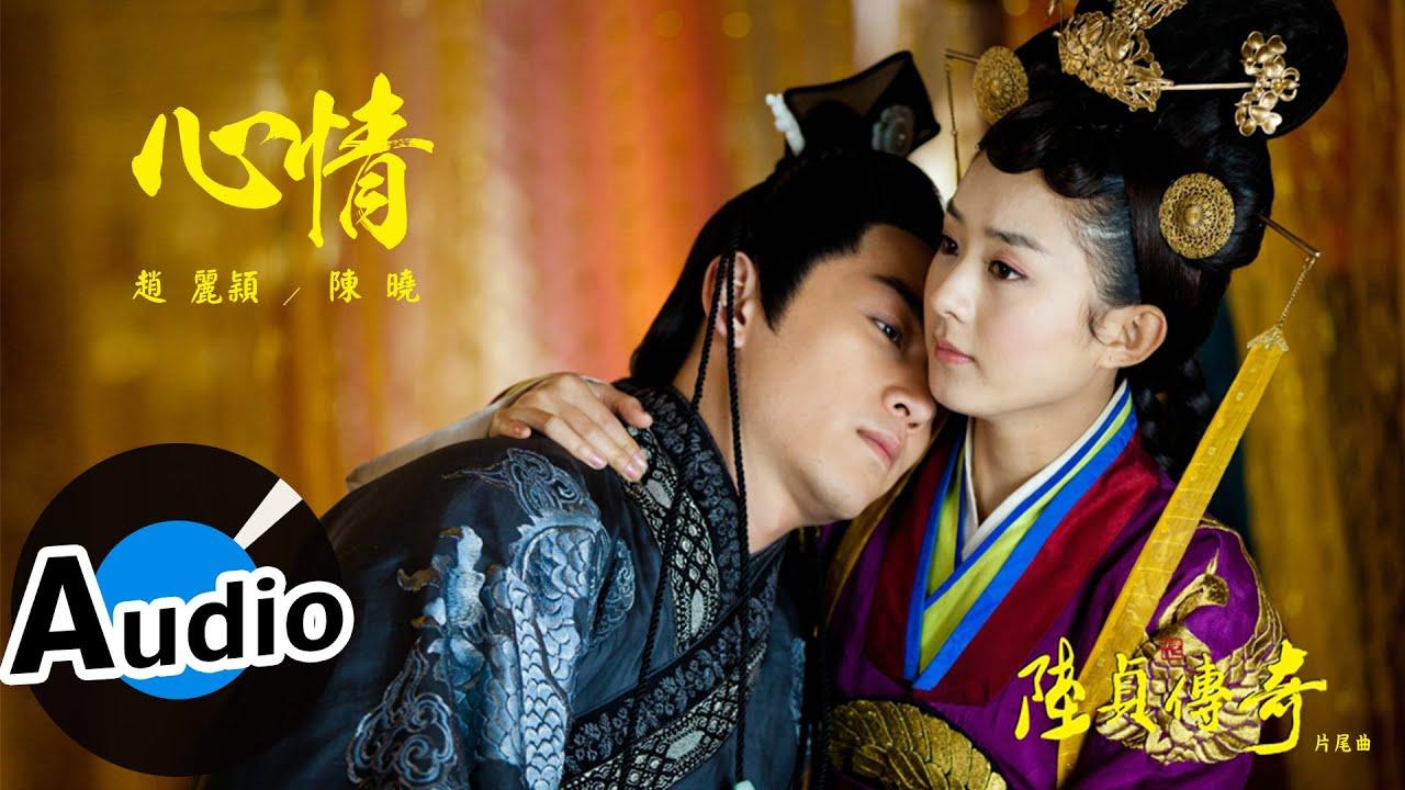 趙麗穎 + 陳曉 - 心情 (官方歌詞版) - 電視劇《陸貞傳奇》片尾曲 - YouTube