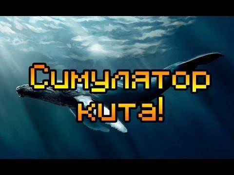 игры кита скачать
