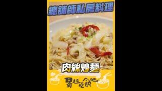 易起吃飯吧 EP-138 熱炒店必點~肉絲炒麵