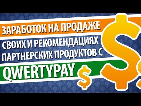 Заработок на сервисе QwertyPay. Как зарабатывать в интернете