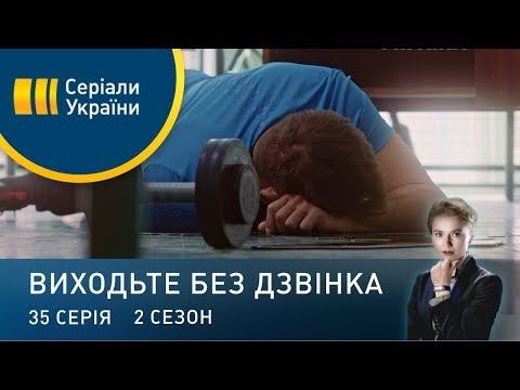Виходьте без дзвінка-2 (Серія 35. Вище, сильніше, швидше)