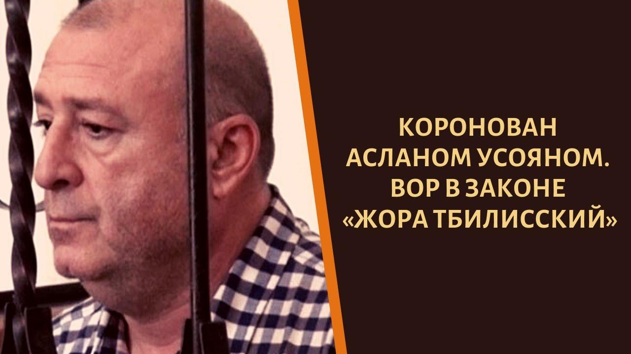 Коронован Асланом Усояном. Вор в законе «Жора Тбилисский»