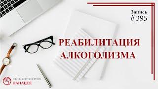 395 Реабилитация алкоголизма записи Нарколога