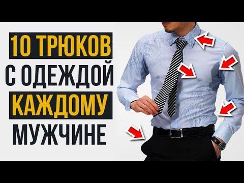 10 Трюков с Одеждой, о Которых Мужчины НЕ Знают | RMRS
