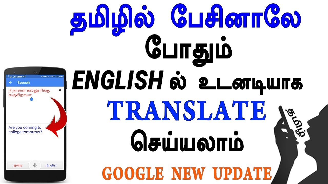 Tamil voice to translate English Google New Update  Loud