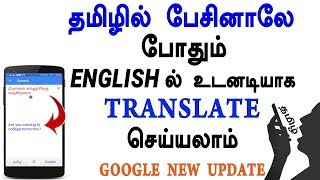 Tamil voice to translate English Google New Update - Loud Oli Tamil Tech news