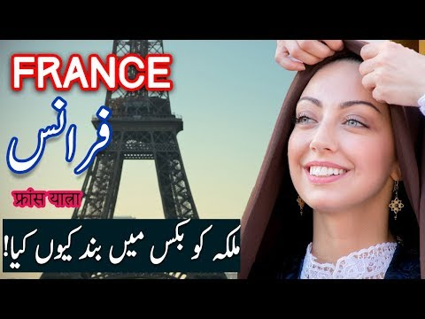 Travel To France | Full History Documentary About France In Urdu And Hindi |Spider Tv | فرانس کی سیر